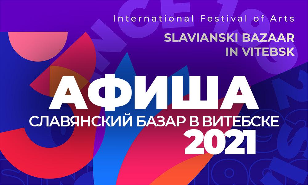 Славянский базар в Витебске - 2021. Афиша и программа фестиваля