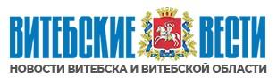 Витебские вести - новости Витебска и Витебской области