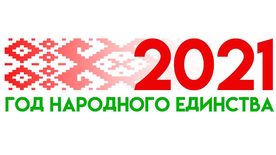Лукашенко подписал указ об объявлении 2021-го Годом народного единства -  Новости Витебска и Витебской области