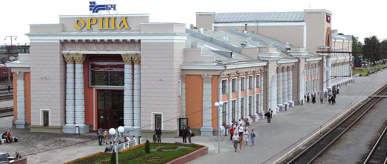 орша вокзал