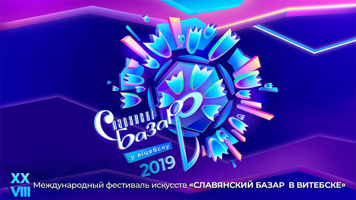 Концертная программа «Славянского базара в Витебске 2019»