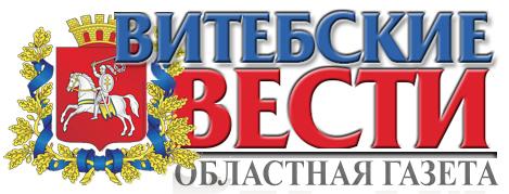 Витебские Вести - Новости Витебска