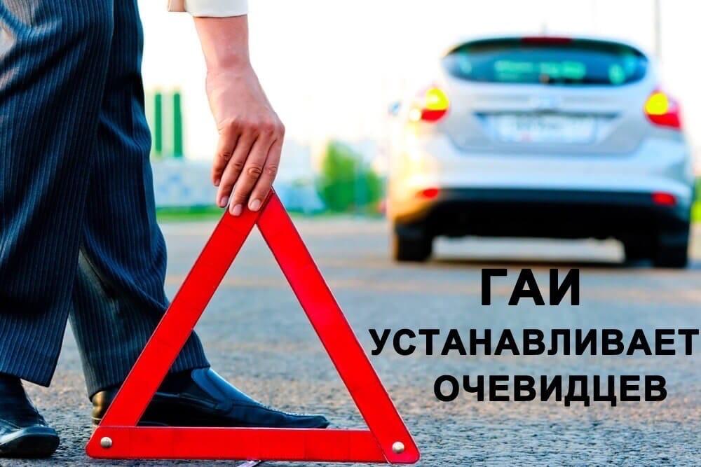 ГАИ устанавливает очевидцев ДТП в Витебске, в котором пострадал пешеход