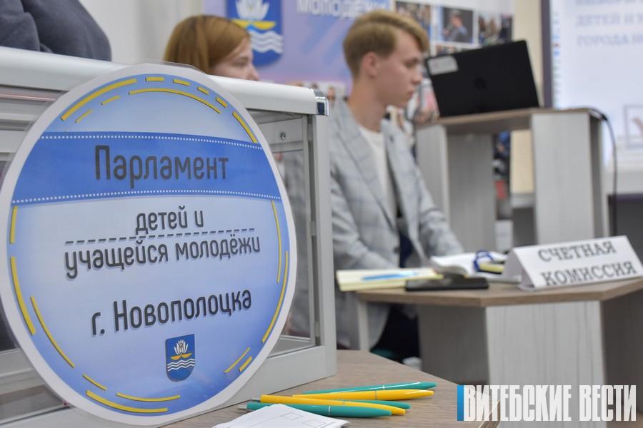 Социальный марафон готовится запустить Парламент детей и учащейся молодежи Новополоцка