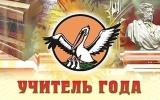 В Витебске 42 педагога со всей области борются за звание «Учитель года»