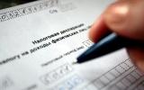 Налоговая служба области напоминает: декларацию по подоходному налогу необходимо подать не позднее 1 марта
