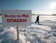 ОСВОД Витебской области рекомендует не выходить на лед