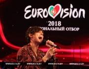 """Определено 11 финалистов национального отбора на """"Евровидение-2018"""""""