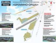 Генподрядчик из Польши приступит к строительству промышленно-логистического комплекса в Болбасово