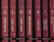 Факсимильное собрание наследия Скорины передано в библиотеки Франции