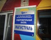 Во время детской дискотеки произошел пожар в оздоровительном лагере под Витебском