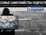 """Две жительницы Витебской области сообщили в милицию об угрозах их детям от """"групп смерти"""" в интернете"""