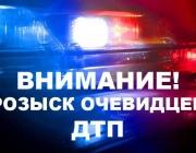 В Витебске разыскивают очевидцев ДТП, в котором пострадал ребенок-пешеход