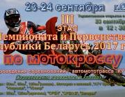 В Орше пройдет III этап Чемпионата и Первенства Республики Беларусь по мотокроссу