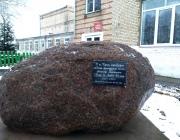 На малой родине известного поэта и дипломата Оскара Милоша в Чашникском районе установили памятный знак