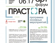 Городские исследования, создание арт-объектов и уличная магия. Урбанистический форум пройдет в Витебске
