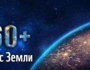 Беларусь присоединится к акции «Час Земли»