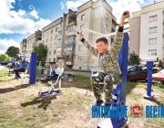 Учебный спортивно-оздоровительный центр открылся в Городке