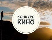 Конкурс любительского кино в Полоцке впервые пройдет в республиканском масштабе
