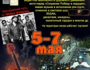 Байк-рок-фестиваль в формате оpen аir пройдет в Полоцке 5 — 7 мая