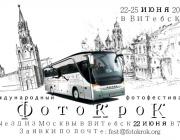 Своеобразную фотолетопись Витебска создадут участники фестиваля «ФотоКрок»