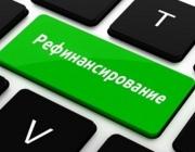 Рефинансирование кредитов в Витебске: условия и актуальные предложения