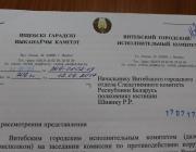 На суд над главным бухгалтером отдела образования, спорта и туризма Витебского горисполкома в качестве зрителей направят ее коллег из районных администраций
