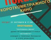 В Витебске покажут белорусские игровые короткометражки