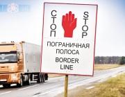 Есть вопросы по пограничному режиму? «Прямую линию» проведет начальник Полоцкого погранотряда