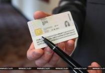 После введения биометрических документов у белорусов может появиться возможность иметь два паспорта
