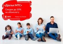 «Друзья МТС»: оператор запускает акцию для постоянных пользователей услуг домашнего интернета