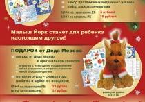 """Белпочта"" начала прием заявок на поздравления от Деда Мороза"