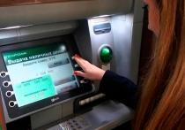 С 1 февраля держатели банковских карточек могут выбирать номинал купюр запрашиваемой суммы