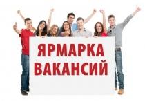 «Ярмарка вакансий» пройдет в Витебске 5 апреля