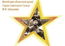 Проект «Они сражались за Родину» стартовал в Витебской области