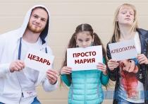 Как ребенка назовешь,  или Как родители порой изощряются при выборе имени
