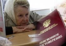 В Витебской области российскую пенсию получают более 3 тысяч человек